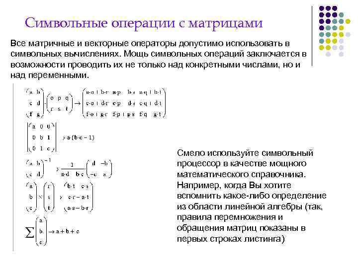 Символьные операции с матрицами Все матричные и векторные операторы допустимо использовать в