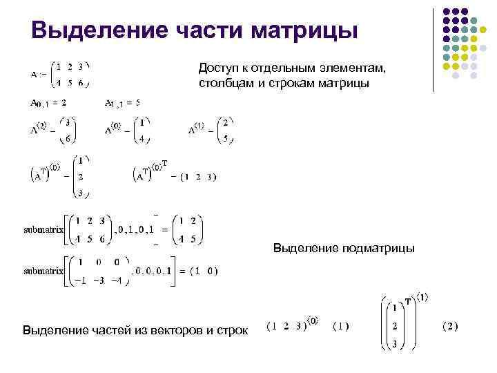 Выделение части матрицы     Доступ к отдельным элементам,