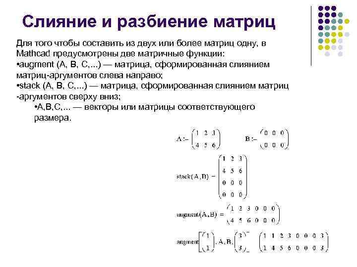 Слияние и разбиение матриц Для того чтобы составить из двух или более матриц