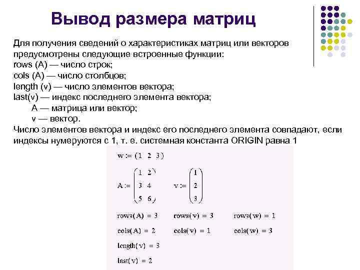 Вывод размера матриц Для получения сведений о характеристиках матриц или векторов предусмотрены
