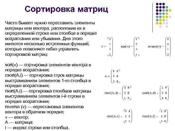 Сортировка матриц Часто бывает нужно переставить элементы матрицы или вектора, расположив