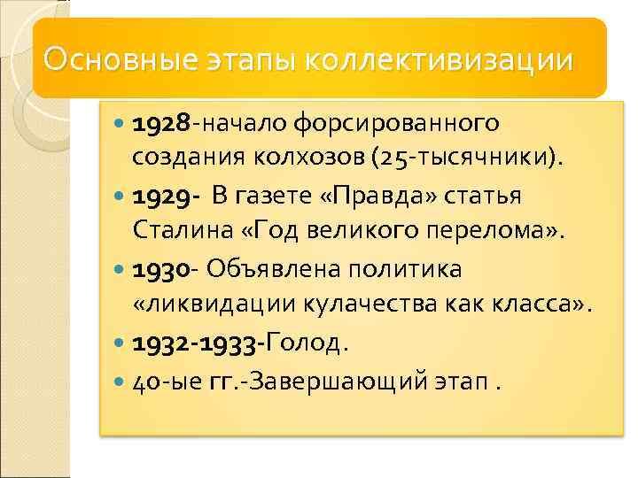 Основные этапы коллективизации 1928 -начало форсированного создания колхозов (25 -тысячники).  1929 - В