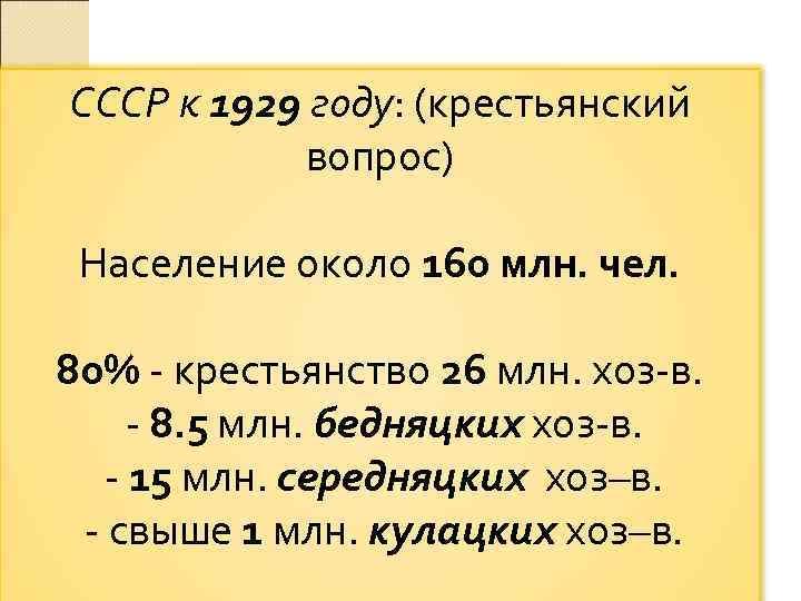 СССР к 1929 году: (крестьянский  вопрос)  Население около 160 млн. чел.