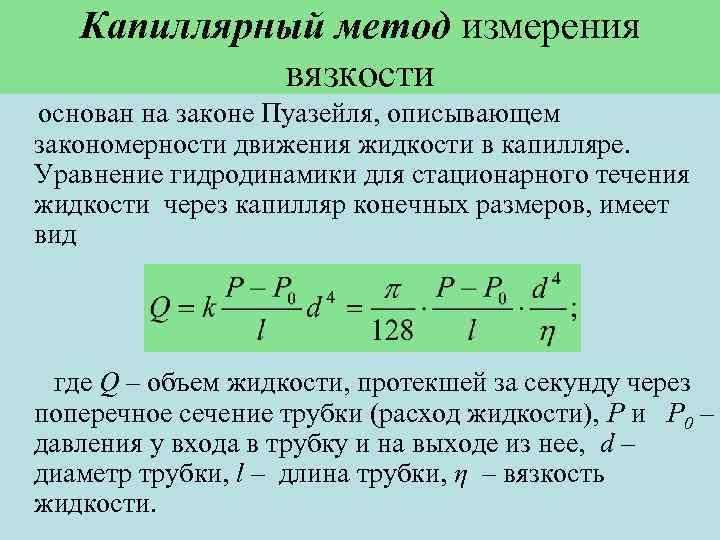 Капиллярный метод измерения    вязкости основан на законе Пуазейля, описывающем закономерности