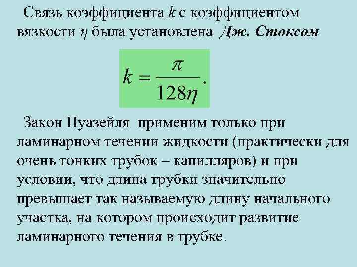 Связь коэффициента k с коэффициентом вязкости η была установлена Дж. Стоксом