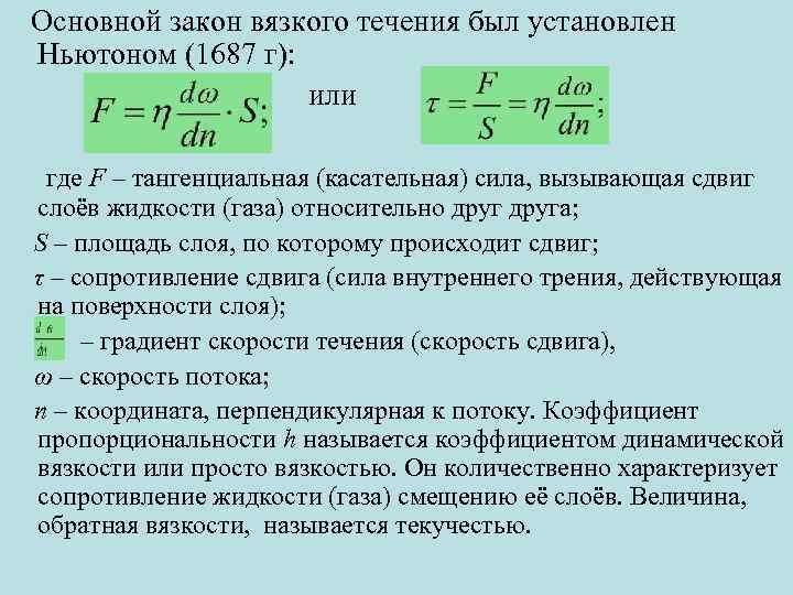 Основной закон вязкого течения был установлен Ньютоном (1687 г):