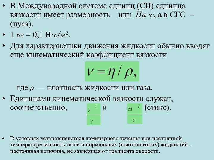 • В Международной системе единиц (СИ) единица  вязкости имеет размерность  или