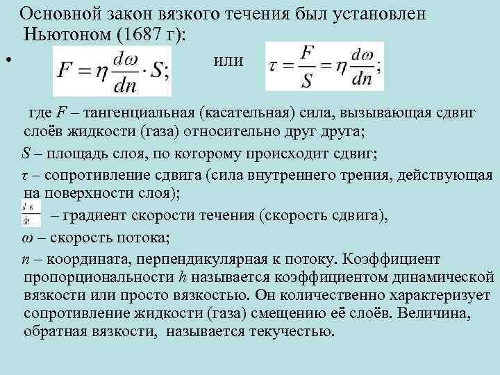 Основной закон вязкого течения был установлен Ньютоном (1687 г):  •