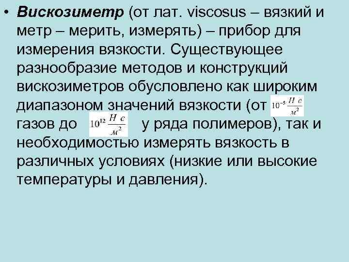• Вискозиметр (от лат. viscosus – вязкий и  метр – мерить, измерять)