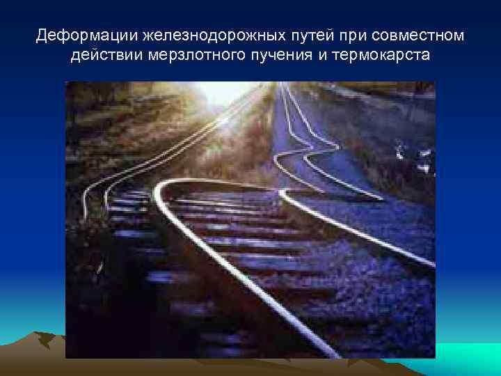 Деформации железнодорожных путей при совместном  действии мерзлотного пучения и термокарста