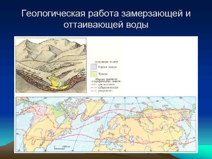 Геологическая работа замерзающей и   оттаивающей воды
