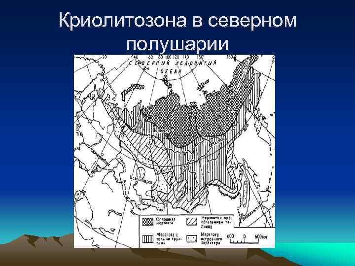 Криолитозона в северном  полушарии