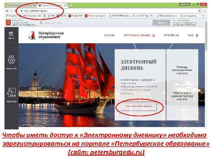 Чтобы иметь доступ к «Электронному дневнику» необходимо зарегистрироваться на портале «Петербургское образование»