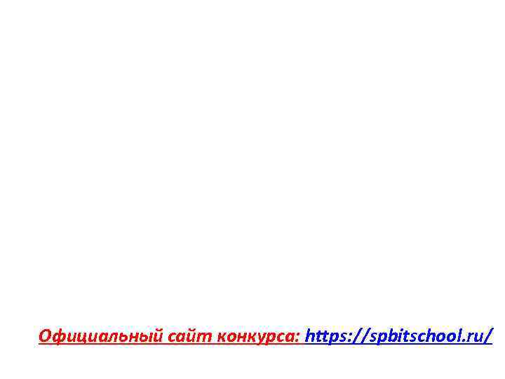 Официальный сайт конкурса: https: //spbitschool. ru/