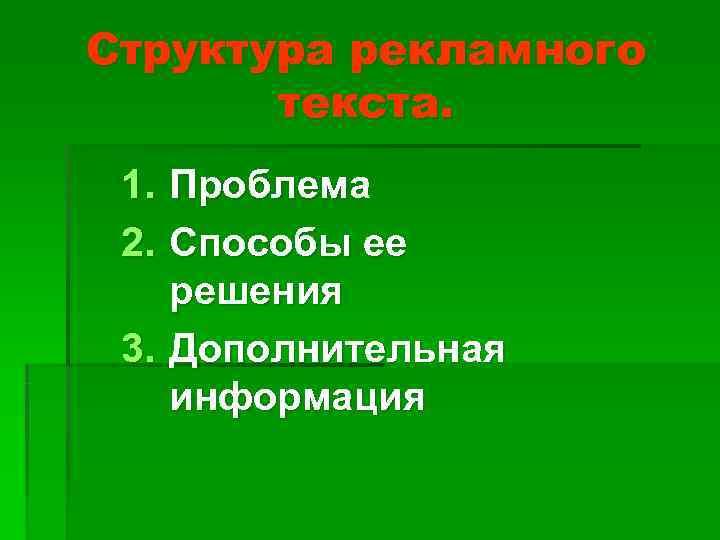 Структура рекламного  текста.  1. Проблема 2. Способы ее решения 3. Дополнительная информация