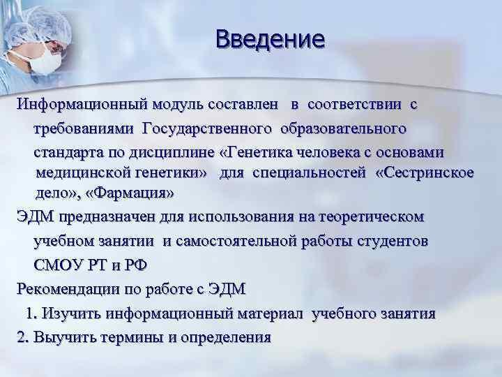 Введение Информационный модуль составлен в соответствии с  требованиями Государственного