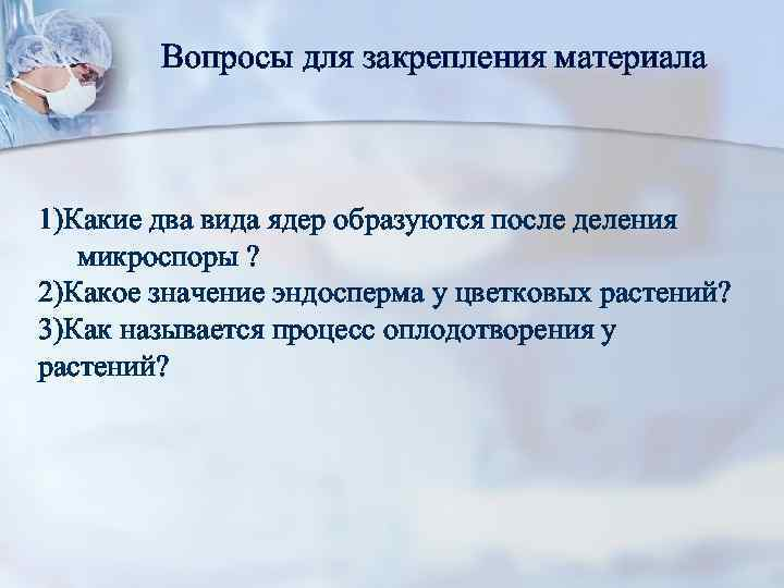 Вопросы для закрепления материала  1)Какие два вида ядер образуются после деления
