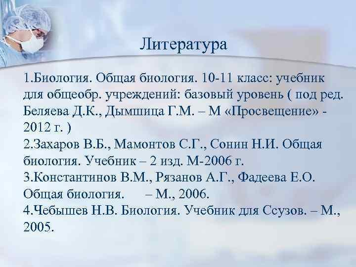 Литература 1. Биология. Общая биология. 10 -11 класс: учебник для общеобр.