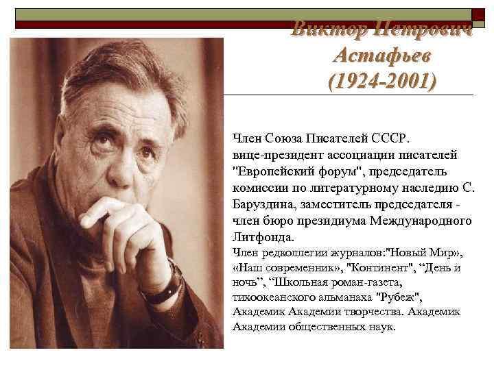 Виктор Петрович   Астафьев   (1924 -2001) Член Союза