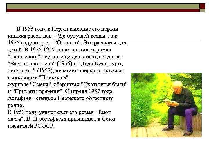 В 1953 году в Перми выходит его первая книжка рассказов -