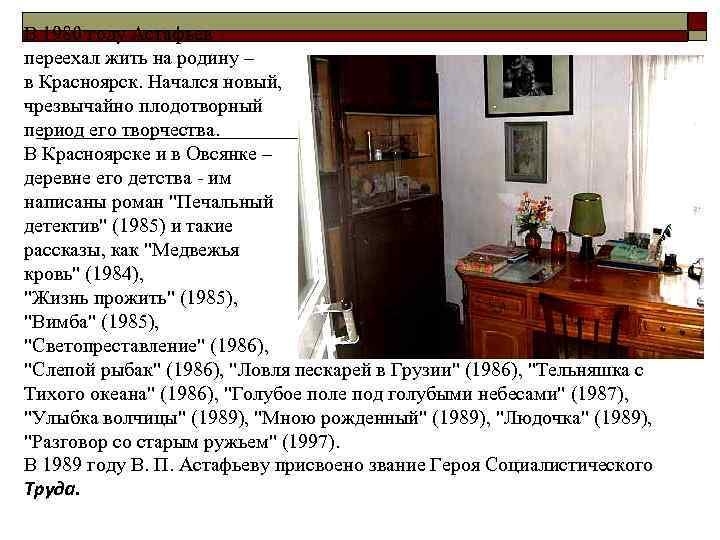 В 1980 году Астафьев переехал жить на родину – в Красноярск. Начался новый, чрезвычайно