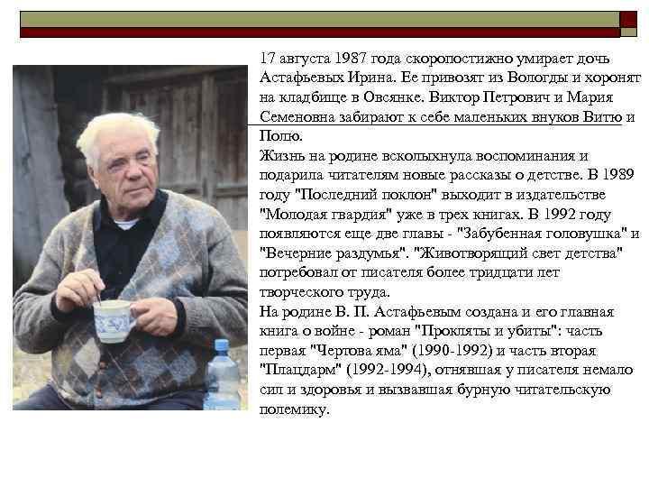 17 августа 1987 года скоропостижно умирает дочь Астафьевых Ирина. Ее привозят из Вологды и