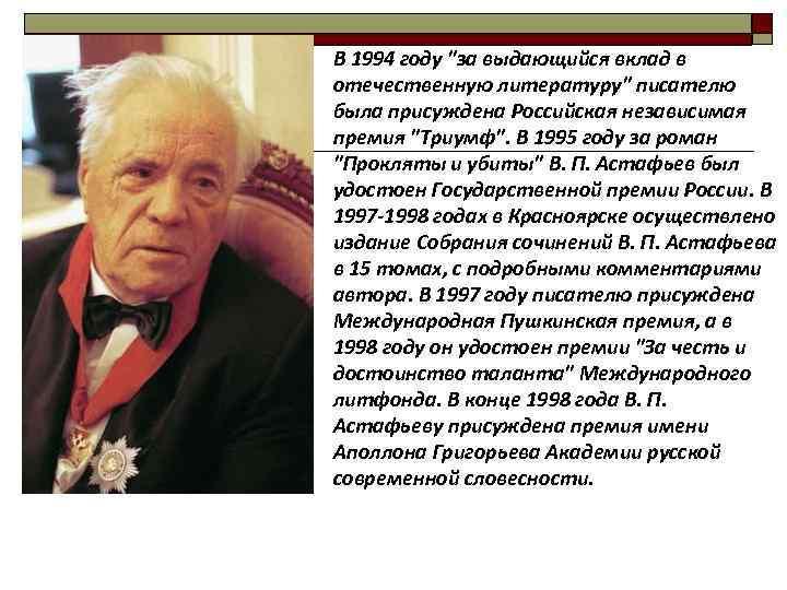 Знакомство Виктора Петровича Астафьева С Олегом Табаковым