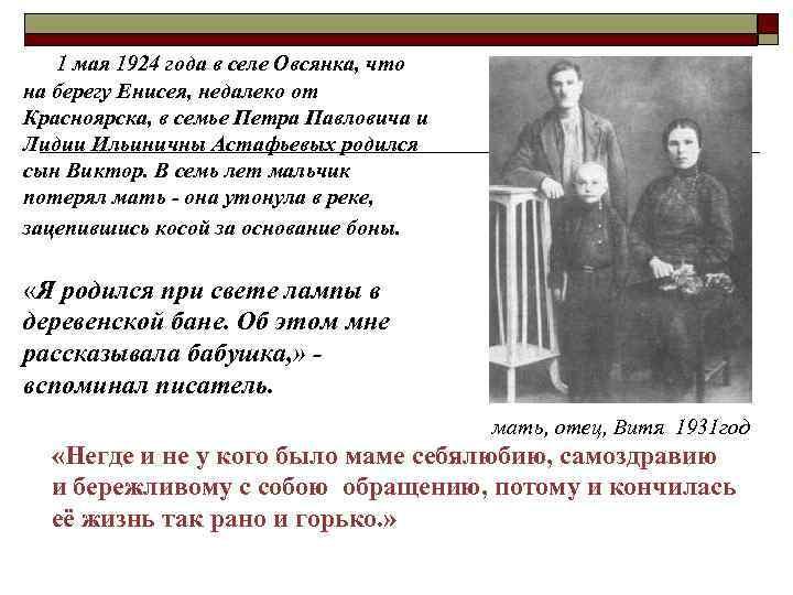 1 мая 1924 года в селе Овсянка, что на берегу Енисея, недалеко