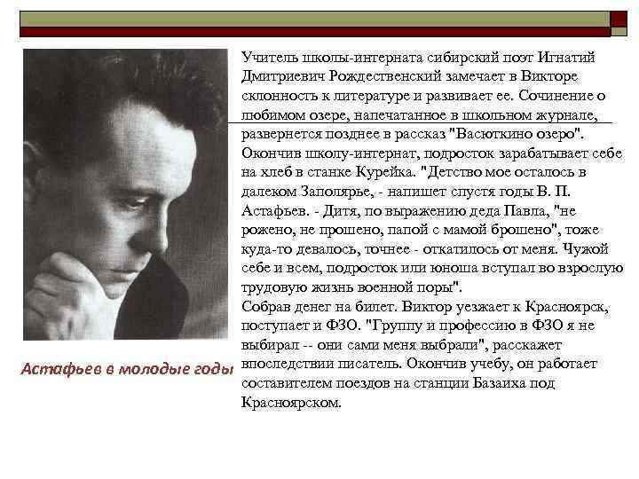 Учитель школы-интерната сибирский поэт Игнатий     Дмитриевич