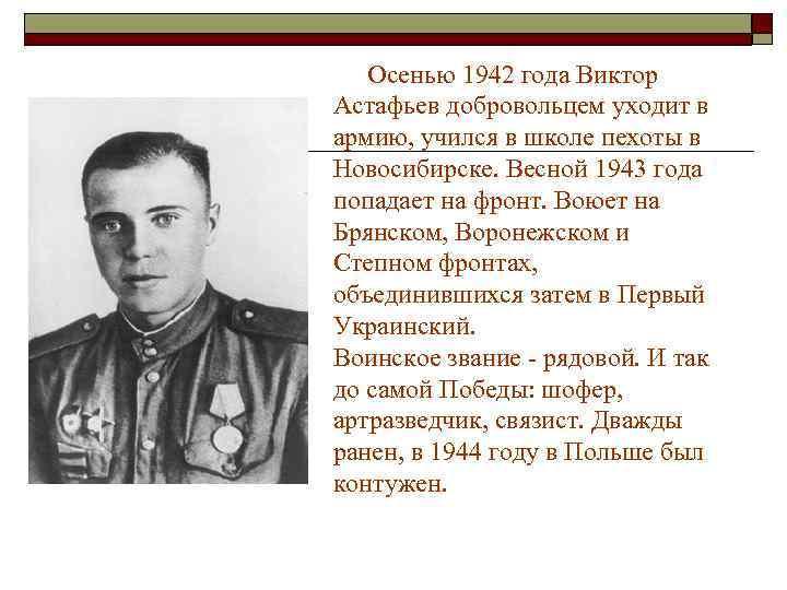 Осенью 1942 года Виктор Астафьев добровольцем уходит в армию, учился в школе