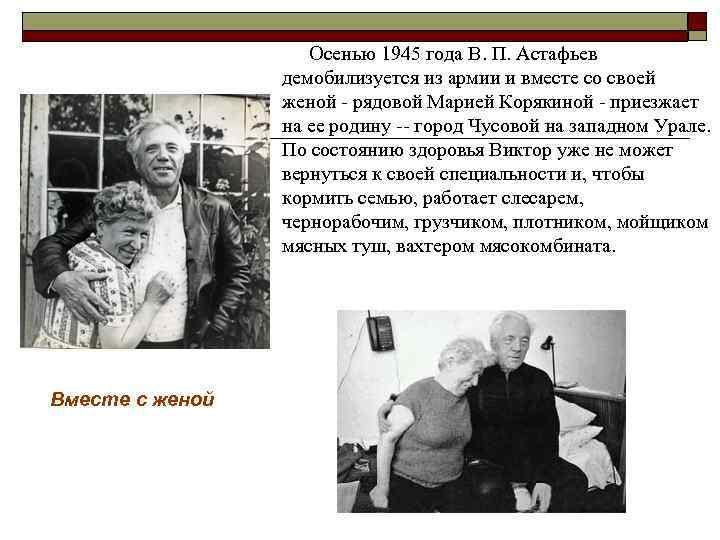 Осенью 1945 года В. П. Астафьев   демобилизуется из