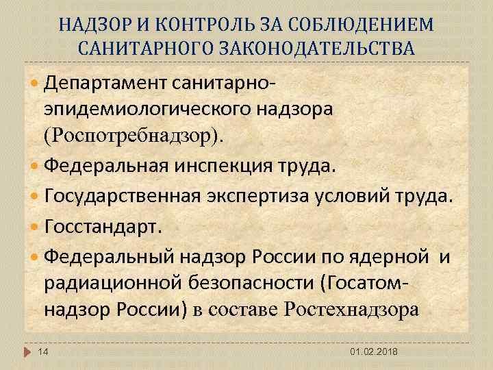 Шпаргалка значение санитарного в исполнением украине надзора за законодательства