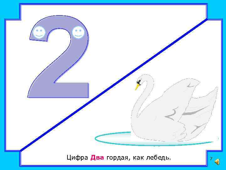 того лебедь цифра два в картинках один немногих