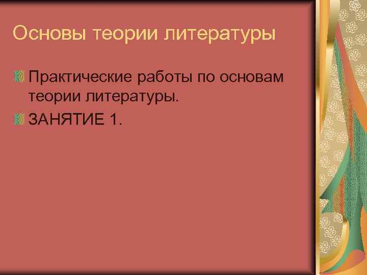 Основы теории литературы Практические работы по основам теории литературы. ЗАНЯТИЕ 1.