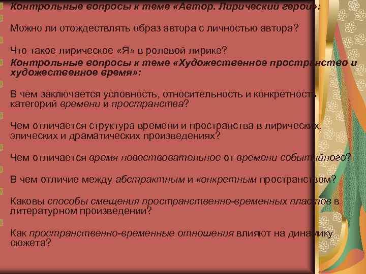 Контрольные вопросы к теме «Автор. Лирический герой» : Можно ли отождествлять образ автора с