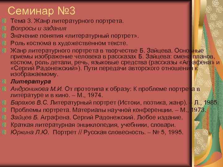 Семинар № 3 Тема 3. Жанр литературного портрета. Вопросы и задания Значение понятия «литературный