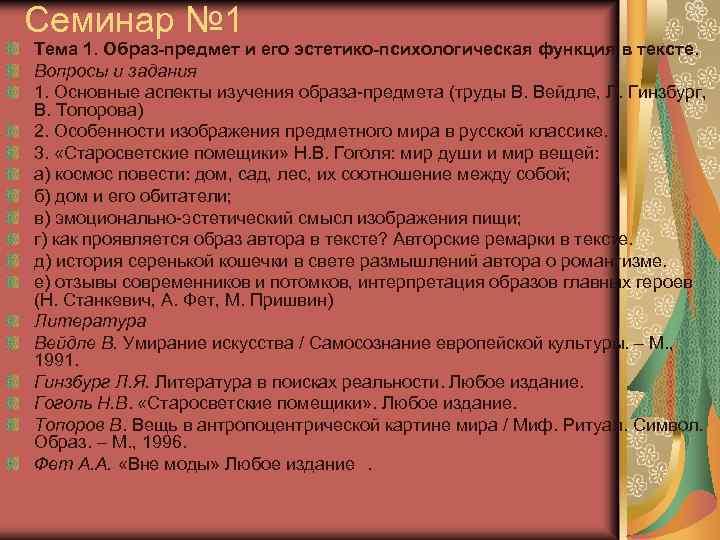 Семинар № 1 Тема 1. Образ-предмет и его эстетико-психологическая функция в тексте. Вопросы и
