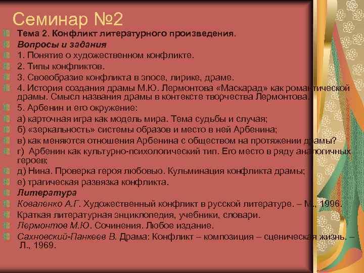 Семинар № 2 Тема 2. Конфликт литературного произведения. Вопросы и задания 1. Понятие о