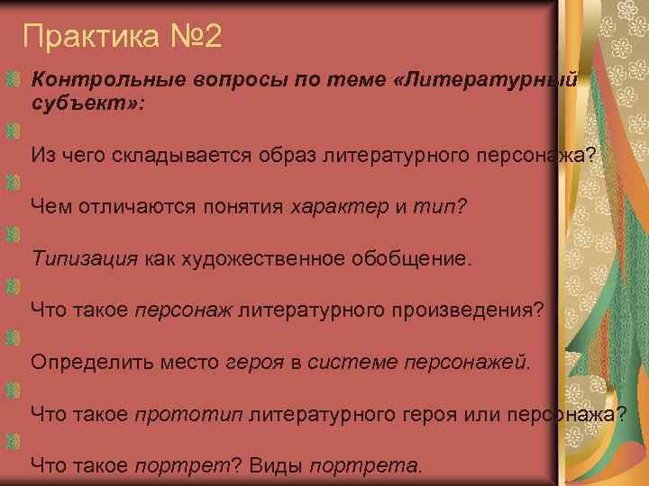 Практика № 2 Контрольные вопросы по теме «Литературный субъект» : Из чего складывается образ