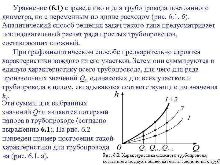 Гидравлический расчет нефтянного напорного трубопровода