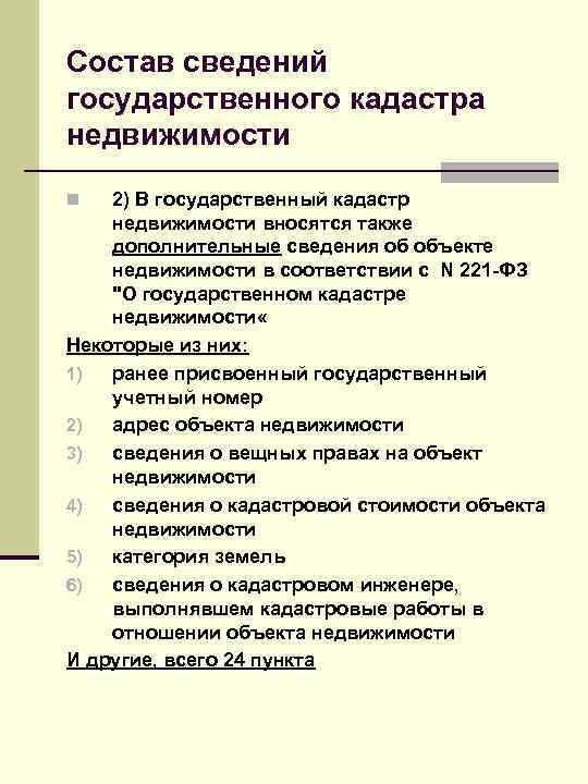 сведения кадастра недвижимости