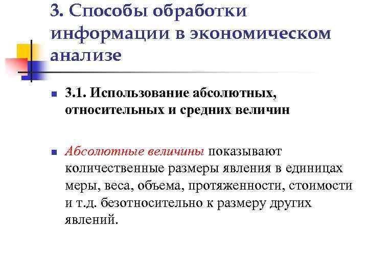 3. Способы обработки информации в экономическом анализе n 3. 1. Использование абсолютных, относительных и