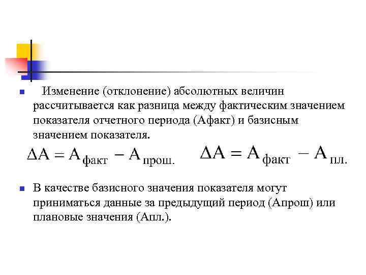 n Изменение (отклонение) абсолютных величин рассчитывается как разница между фактическим значением показателя отчетного периода