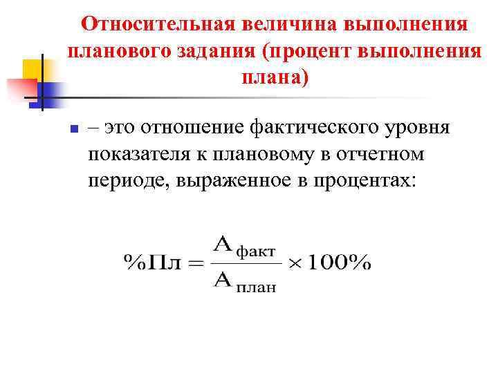 Относительная величина выполнения планового задания (процент выполнения плана) n – это отношение фактического
