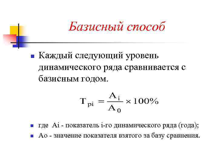 Базисный способ n Каждый следующий уровень динамического ряда сравнивается с базисным годом. n