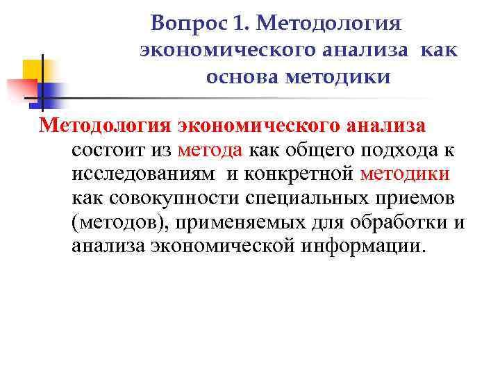 Вопрос 1. Методология экономического анализа как основа методики Методология экономического анализа состоит из