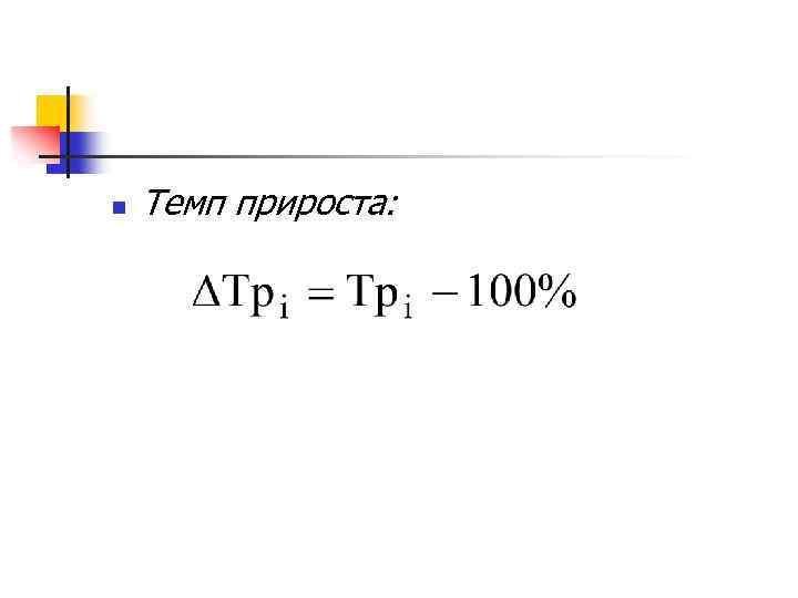 n Темп прироста: