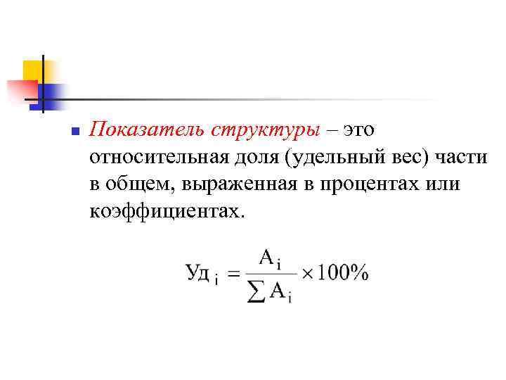 n Показатель структуры – это относительная доля (удельный вес) части в общем, выраженная в