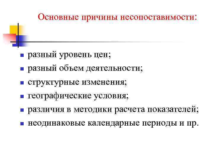 Основные причины несопоставимости: n разный уровень цен; n разный объем деятельности; n структурные
