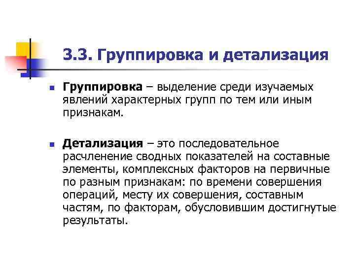 3. 3. Группировка и детализация n Группировка – выделение среди изучаемых явлений характерных